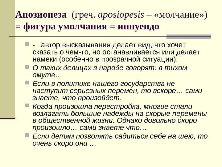 Aposiopesis Literary Definition