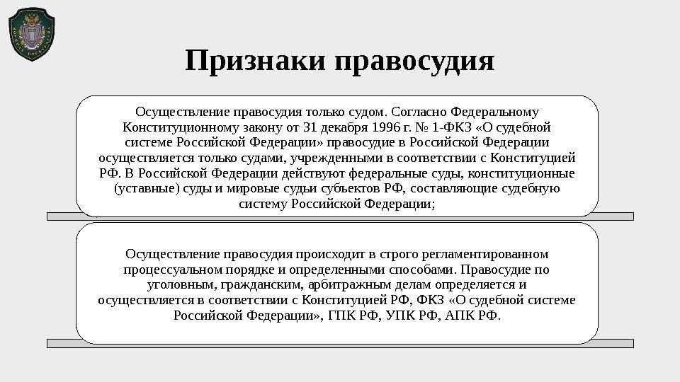 быстро правосудие российской федерации осуществляеться согласно конституции выполните предписание