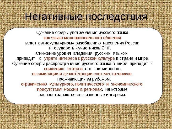 если реклама как сфера употребления языка России