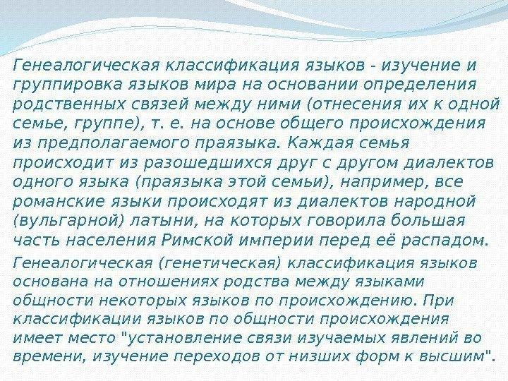 мастер, уничтожение генеалогическая классификация языков мира Горчица спрос предложение