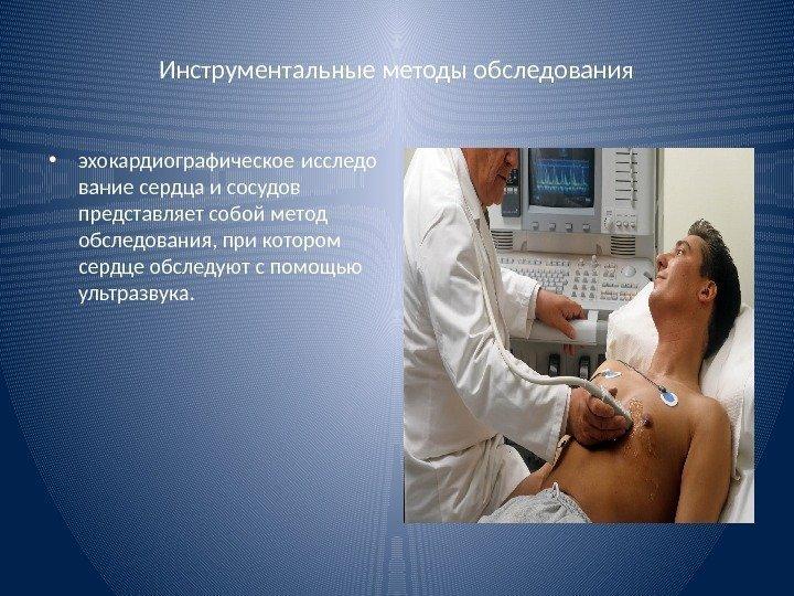 процедура обследования главной сердечной артерии Санкт-петербургу Ленинградской