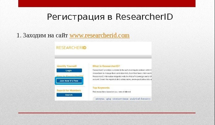Регистрация в Researcher. ID 1. Заходим на сайт www. researcherid. com