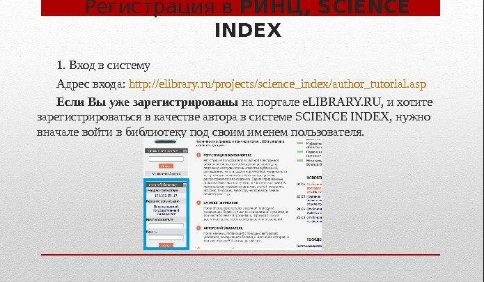 Регистрация в РИНЦ,  SCIENCE INDEX 1. Вход в систему Адрес входа:  http