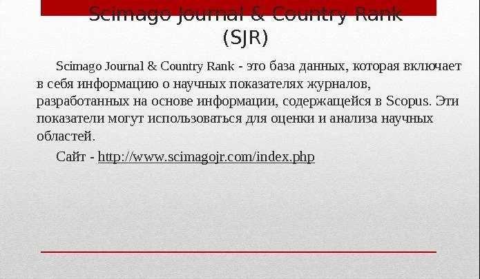 Scimago Journal & Country Rank (SJR) Scimago Journal & Country Rank - это база