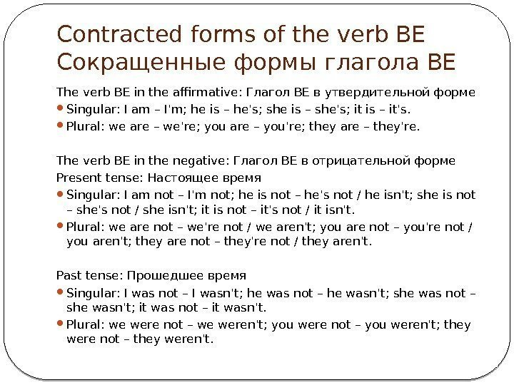 Contracted forms of the verb BE Сокращенные формы глагола BE The verb BE in