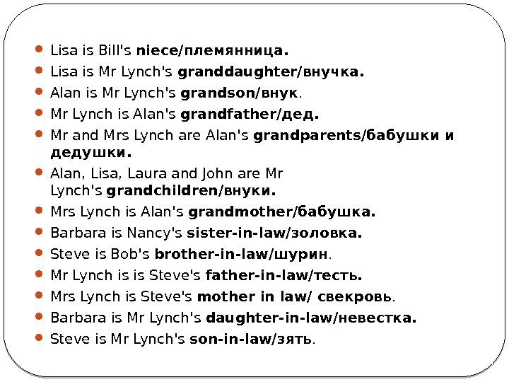 Lisa is Bill's niece/племянница.  Lisa is Mr Lynch's granddaughter/внучка.  Alan is