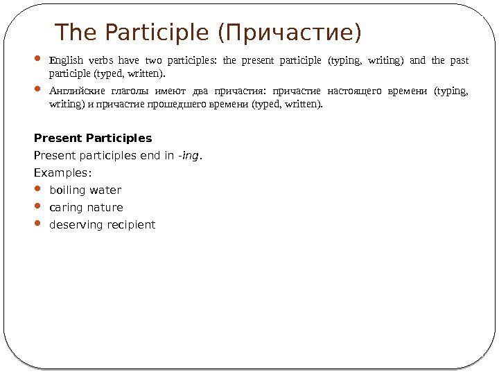 The Participle (Причастие) English verbs have two participles:  the present participle (typing,