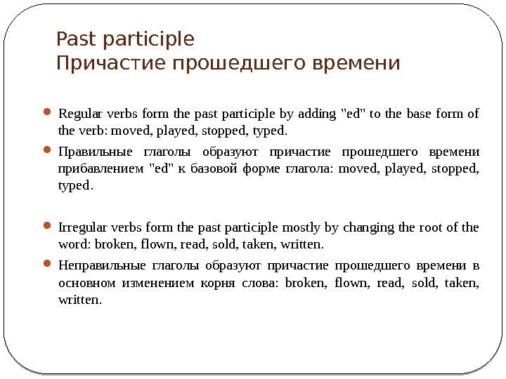Past participle Причастие прошедшего времени Regular verbs form the past participle by adding ed
