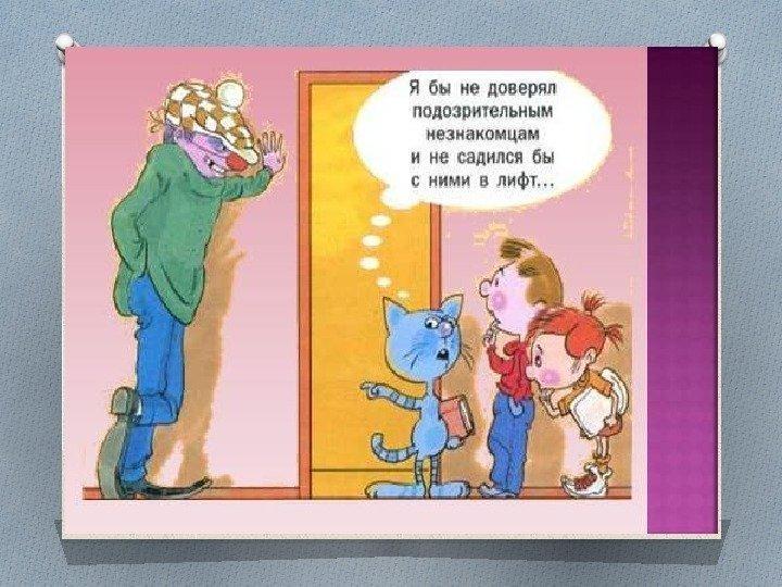 В лифте рассказы