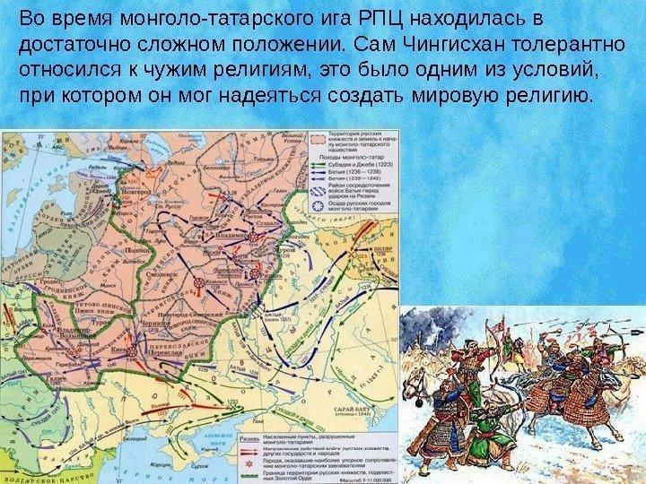 что относится к периоду монголо-татарского ига ребята сегодня уроке