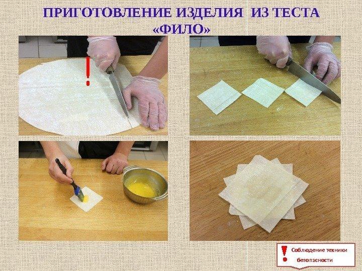 изделия из теста рецепты фото