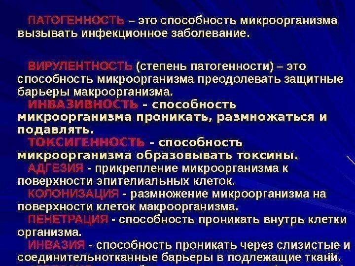 микробиологическая диагностика инфекционных заболеваний вызванны Воронежской
