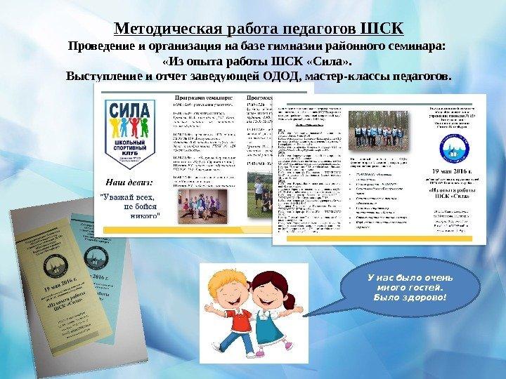 Сценарий мастер-класса для педагогов-организаторов