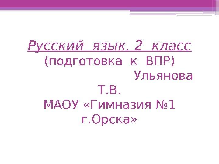 подготовка 2 класс русский язык