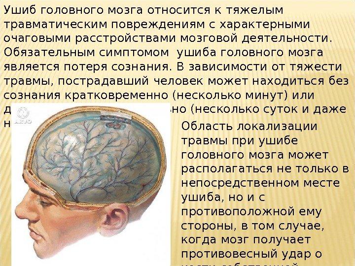 Ушиб головного мозга последствия сотрясение головного мозга