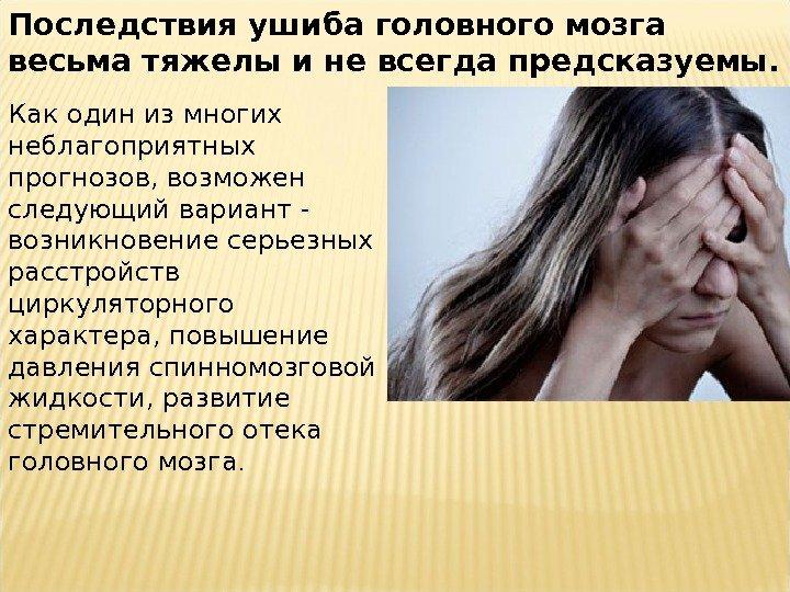 перечне популярных сильные заговоры от сотрясения головного мозга применению