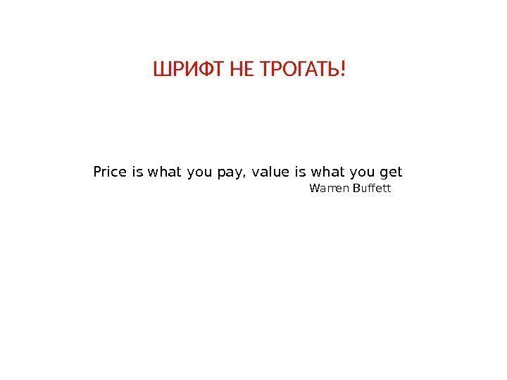 Price is what you pay, value is what you get Warren Buffett. ШРИФТ НЕ