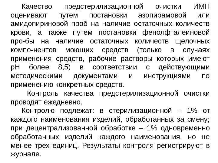 журнал предстерилизационной очистки для азопирамовых проб Санкт Петербурга: Калининский