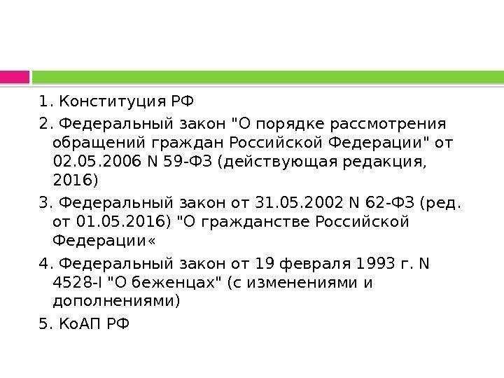 6 требования закона о порядке рассмотрения обращений граждан российской федерации от года n 59-фз