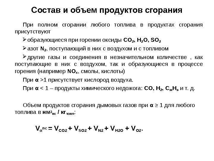 Объем и состав продуктов сгорания