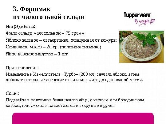 Рецепт форшмак из сельди классический рецепт