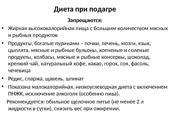 Диета При Воспалении Подагры.