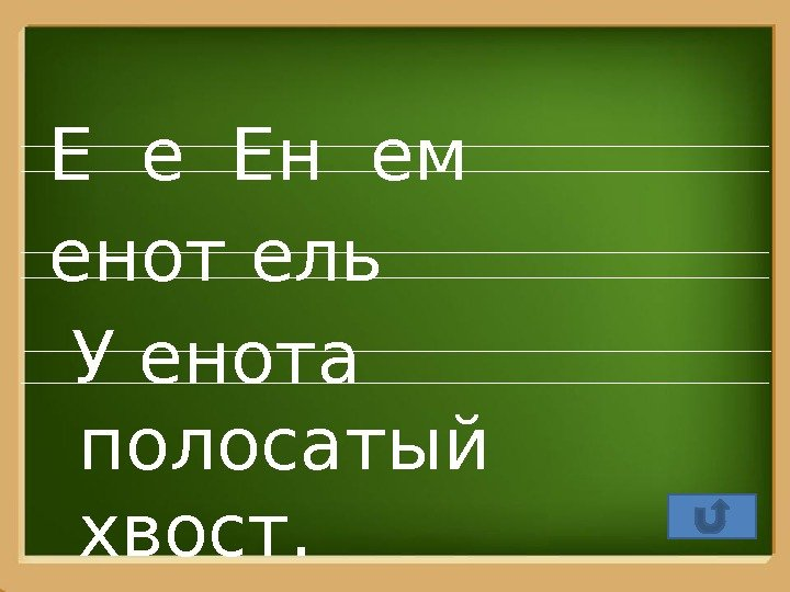 Pro. Power. Point. R u Е е Ен ем  енот ель  У