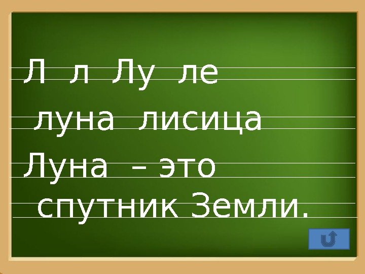Pro. Power. Point. R u Л л Лу ле  луна лисица Луна –