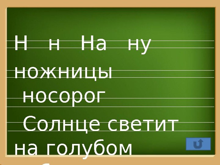 Pro. Power. Point. R u Н  н  На  ну ножницы