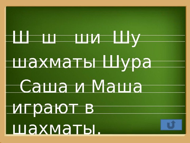 Pro. Power. Point. R u Ш ш  ши Шу шахматы Шура Саша и