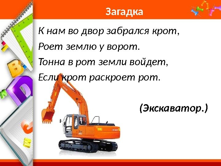 Pro. Power. Point. R u Загадка К нам во двор забрался крот,  Роет