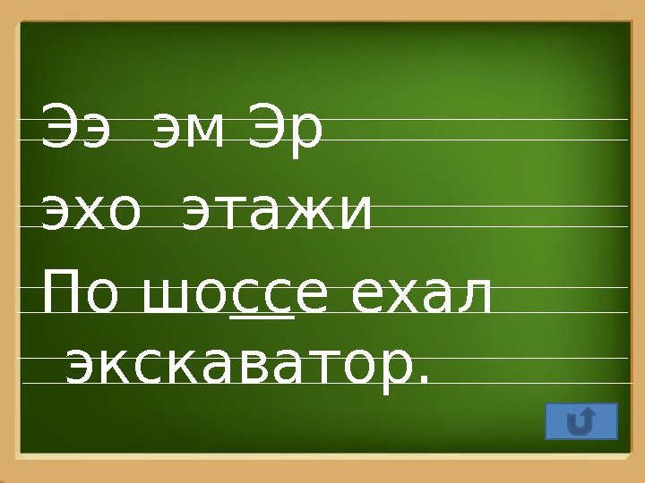 Pro. Power. Point. R u Ээ эм Эр эхо этажи По шо сс е