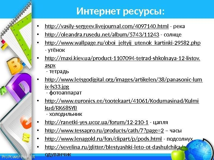 Pro. Power. Point. R u Интернет ресурсы:  • http: //vasily-sergeev. livejournal. com/4097140. html