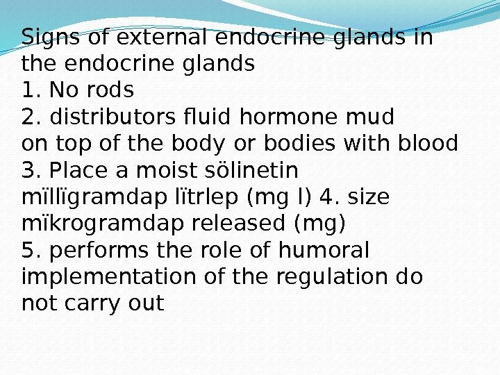 Signs of external endocrine glands in the endocrine glands 1. No rods 2. distributors