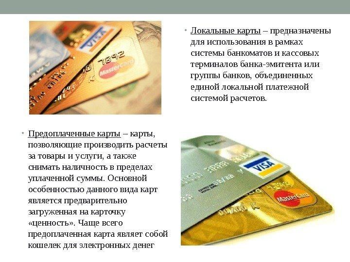 Что такое подарочные (предоплаченные) банковские карты