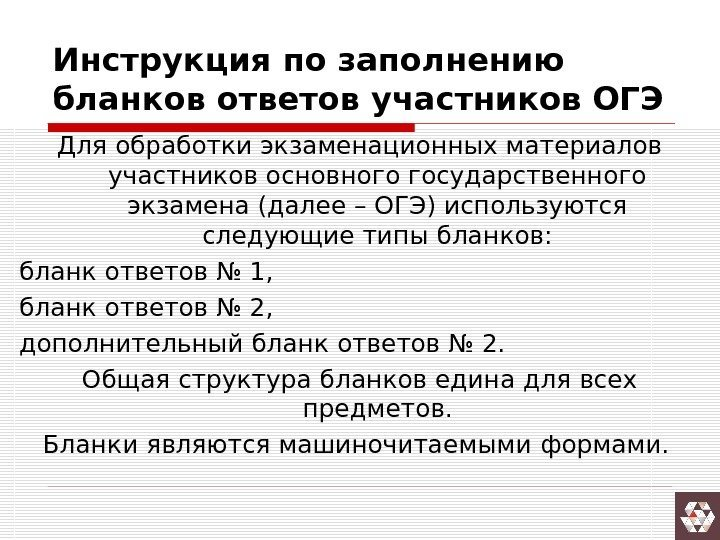 инструкция для участников огэ по русскому языку