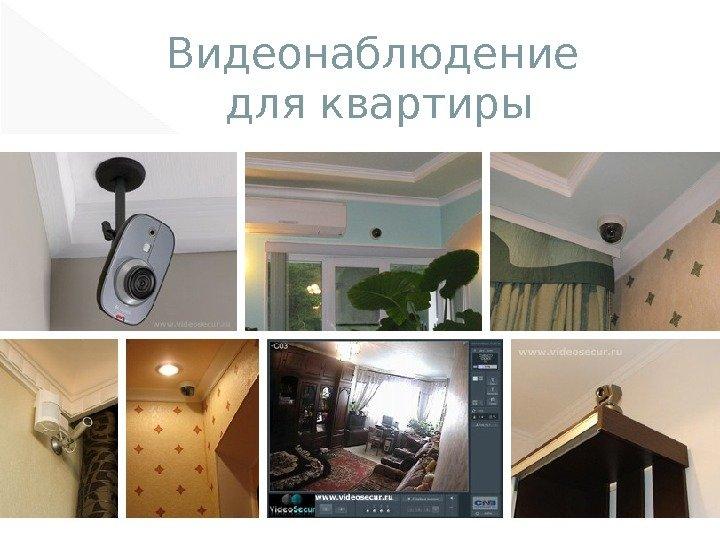 Установить видеонаблюдение в доме своими руками 108