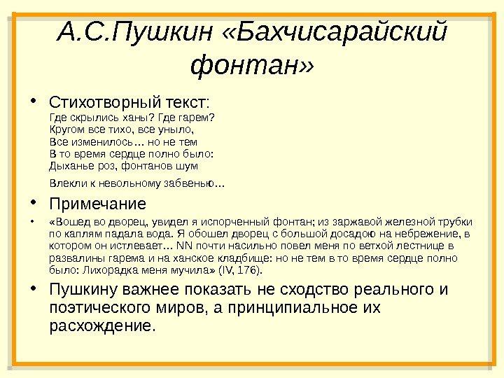 Стих а с пушкина бахчисарайский фонтан