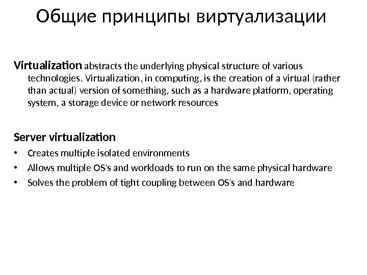 Virtualization abstracts the underlying physical structure of various technologies. Virtualization, in computing, is the