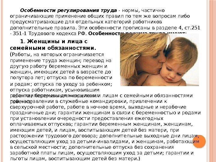 Трудовой кодекс относительно беременных 69