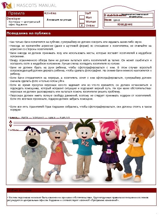| MASCOTS MANUAL Activities Staf Man Developer Woman Unisex Establishment Item *Правила Анимациянаулицах X