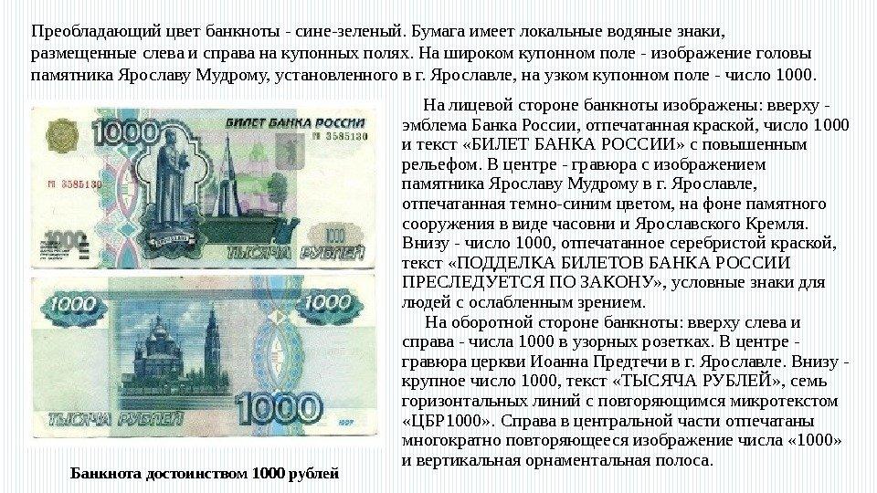 Какие картинки обозначены на купюрах россии