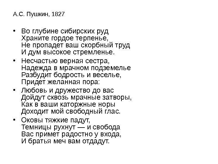 Стихотворение в сибирь картинка