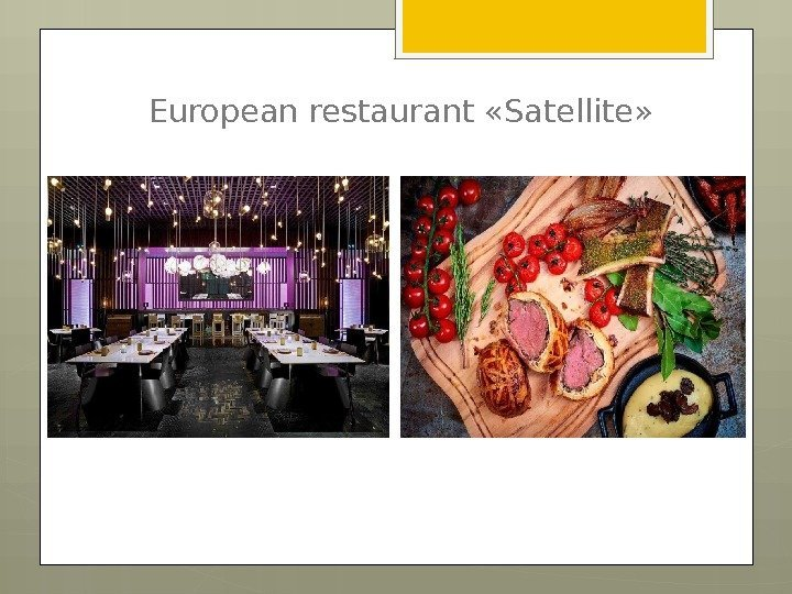 European restaurant «Satellite»