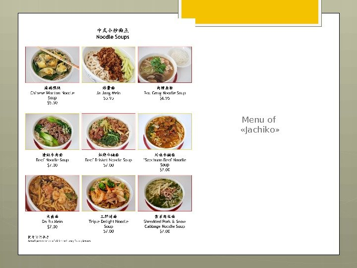 Menu of  «Jachiko»