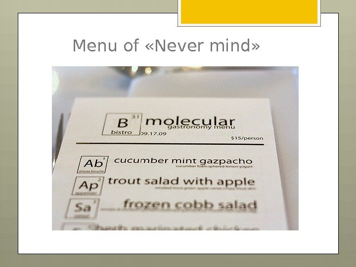 Menu of «Never mind»