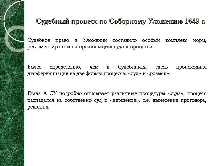 Судебный Процесс По Соборному Уложению 1649 Года Шпаргалка