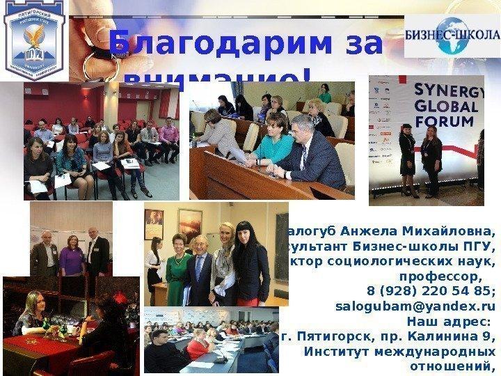 итогам встречи пермский государственный университет международные отношения гостиницы Мини-отель