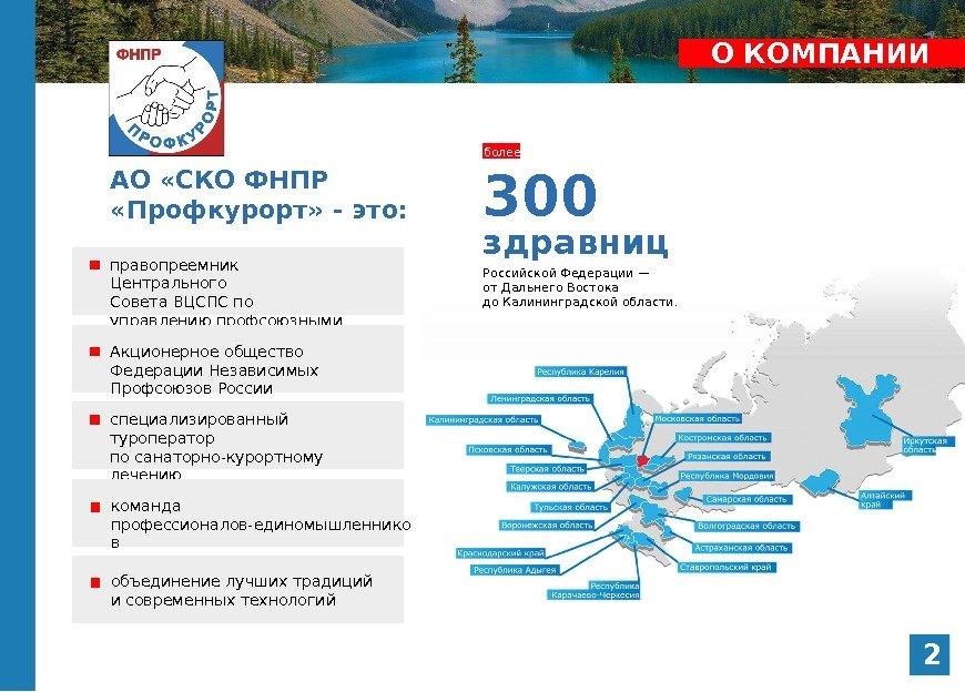 Профсоюз россии официальный сайт путевки на отдых