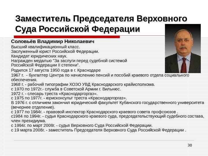 ему Заслуженный юрист россии список долгая пауза